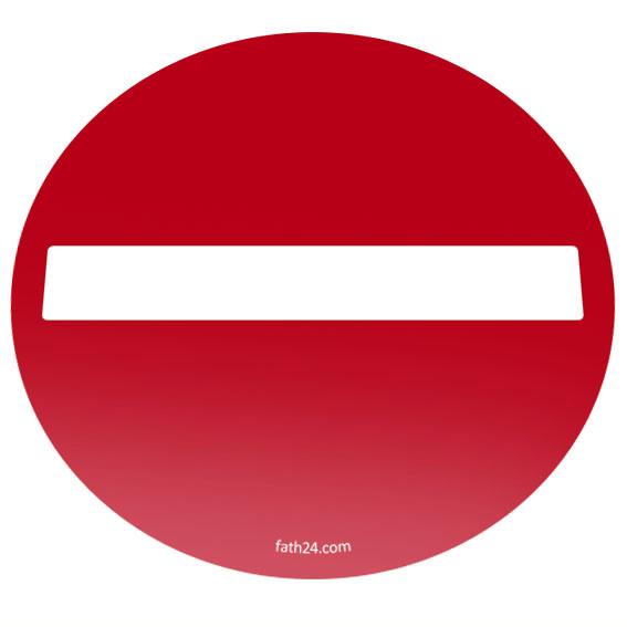 Verbot der Einfahrt Aufkleber